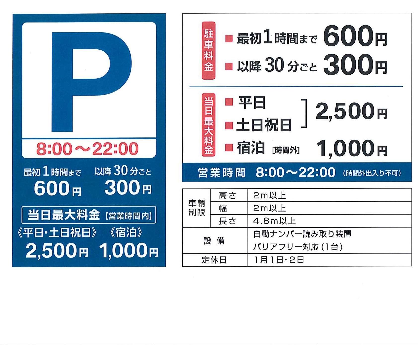 駐車料金について